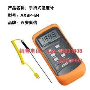 便携式温度计AXBP-B3 西安奥信温度计AXBP-B3